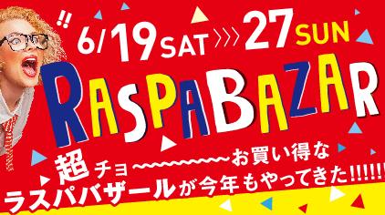 【6/19(土)〜6/27(日)】RASPA BAZAR