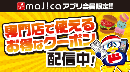 majicaアプリ会員限定!専門店で使えるクーポンを配信中!