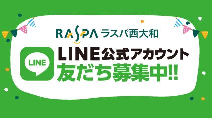 LINE公式アカウント友だち募集中!!