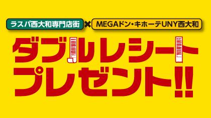 【9/1(水)〜30(木)】 ダブルレシートプレゼント!!